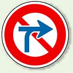 道路標識 (構内用) 車両横断禁止 アルミ 600φ (894-11)