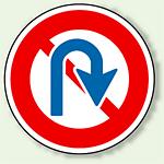 道路標識 (構内用) 回転禁止 アルミ 600φ (894-12)