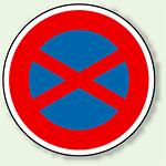 道路標識 (構内用) 駐停車禁止 アルミ 600φ (894-13)
