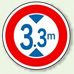 道路標識 (構内用) 高さ制限 アルミ 600φ (894-16)