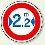 道路標識 (構内用) 最大幅 アルミ 600φ (894-17)