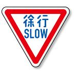 道路標識 (構内用) 徐行 アルミ 800 角 (894-22B)