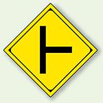 警告標識 ト形道路交差点あり アルミ 一辺 450 (894-31)