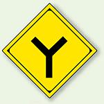 警告標識 Y形道路交差点あり アルミ 一辺 450 (894-33)
