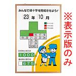 無災害記録表 (板のみ) (899-26)