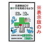 無災害記録表 交通事故0で緑十字を完成させよう 男女イラスト 板のみ (899-33)