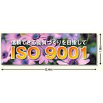 ISO9001 メッシュシート製 (920-29)