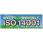 ISO14001 メッシュシート製 1.8×5.4m (920-31)