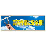 高所作業に安全帯 メッシュシート製 (920-35)
