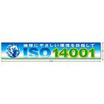 ISO14001 ターポリンシート製 1.8×10.8m(ヨコ2枚つなぎ) (921-34)