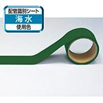 船舶用配管識別テープ 緑「海水」小 50mm幅×2m (AC-21S)