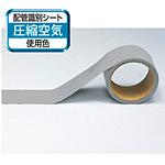 船舶用配管識別テープ ねずみ色「圧縮空気」小 50mm幅×2m (AC-22S)