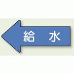 JIS配管識別方向ステッカー 左向き 給水 小 10枚1組 (AS30-6S)