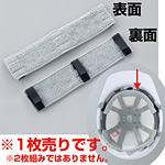 ヘルメット用汗取りタオル光触媒デコパッド (HO-100)