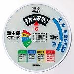 熱中症注意目安付温湿度計直径300mm (HO-402)