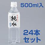 純水500ml 24本入 (HO-84)