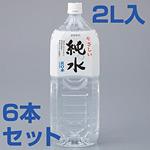純水2L 6本入 (HO-85)