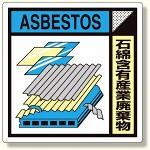 建築業協会統一標識 石綿含有産業廃棄物 200角 ステッカー (KK-423A)