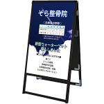 バリウススタンド看板 アルミ複合板タイプ 450×900 ブラック 両面タイプ (BVASKAP-450X900R)
