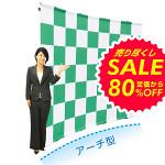 【在庫限り!激安セール品】棒袋式楽々バックパネル アーチ型 横長(3×3)タイプ (1971)