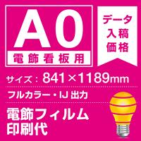 電飾看板用 A0(841×1189mm) 電飾フィルム 印刷費 (屋内用) ※1枚分