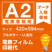 電飾看板用 A2(420×594mm) 電飾フィルム 印刷費 (屋内用) ※1枚分