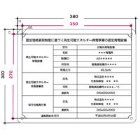 改正FIT法対応 太陽光発電施設用標識看板(関東積水樹脂製) 規格:タイプB (氏名欄2行)