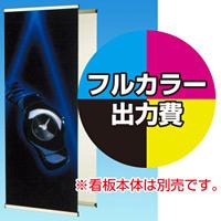 ブルーバナー (DS-90)用 印刷製作代 (※本体別売) 材質:マット合成紙(W900xH2400)