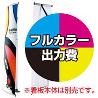 ブルーバナー (SR70)用 印刷製作代 (※本体別売) 材質:マット合成紙(W700xH2200)