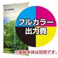 ブルーバナー (SS120)用 印刷製作代 (※本体別売) 材質:マット合成紙(W1200xH2200)