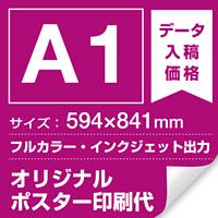 A1(594x841mm) ポスター印刷費 材質:マット合成紙 (屋内用) ※1枚分