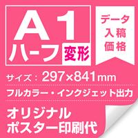 A1ハーフ(297x841mm) ポスター印刷費 材質:マット合成紙 (屋内用) ※1枚分