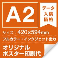 A2(420×594mm) ポスター印刷費 材質:マット合成紙 (屋内用) ※1枚分