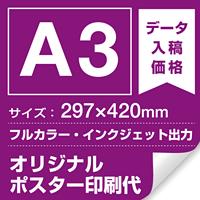 A3(297×420mm) ポスター印刷費 材質:マット合成紙 (屋内用) ※1枚分
