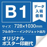 B1(728×1030mm) ポスター印刷費 材質:マット合成紙 (屋内用) ※1枚分