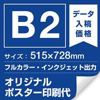 B2(515×728mm) ポスター印刷費 材質:マット合成紙 (屋内用) ※1枚分