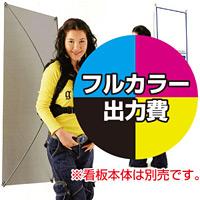 リュックサック式バナー用 印刷製作代 (※本体別売) (Print-HP-1A-TP)