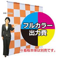 棒袋式楽々バックパネル正方形(3×2)(ストレート型/アーチ型共用) 印刷製作代 ※棒袋加工込 (※本体別売) 材質:トロマット (W2280xH2285) (Print-RBPCB3x2-TM)