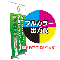 エコロールスクリーンバナー 楽幕(ラクマク)用 印刷製作代 (※本体別売) 材質:マット合成紙(W850xH2110)