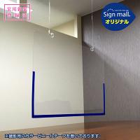 感染症予防対策グッズ 飛沫感染防止用吊り下げ式ガードフィルム (吊下金具・留め具付) A1(594×841) (SMFG-A1)