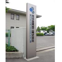埋込式自立看板 タワーサイン ダイナスティ DE-4 (地上高W450xH1800)