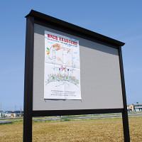 保護板(ガラス)なし 屋外用簡易・自立型アルミ掲示板 SBD-1210(幅1342mm) シルバーつや消し (SBD-1210(S))