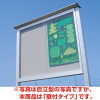 透明アクリル保護板付き屋外用壁付アルミ掲示板 SBX シルバーつや消し SBX-1210W(S)