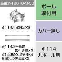 三和サインワークス製突出・袖看板用取付金具【ポール用】Φ114丸ポール用 (K-TB610-M-50)