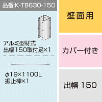 三和サインワークス製突出・袖看板用取付金具【壁面用】出幅150 カバー付き (K-TB630-150)