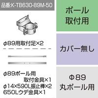 三和サインワークス製突出・袖看板用取付金具【ポール用】Φ89丸ポール用 (K-TB630-89M-50)