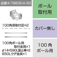 三和サインワークス製突出・袖看板用取付金具【ポール用】100角ポール用 (K-TB630-K-50)