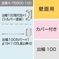 三和サインワークス製突出・袖看板用取付金具【壁面用】出幅100 カバー付き (K-TB900-100)