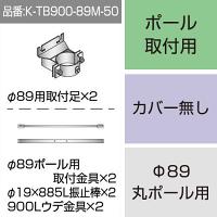 三和サインワークス製突出・袖看板用取付金具【ポール用】Φ89丸ポール用 (K-TB900-89M-50)
