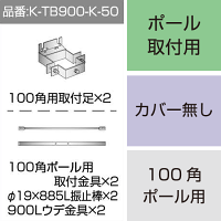 三和サインワークス製突出・袖看板用取付金具【ポール用】100角ポール用 (K-TB900-K-50)